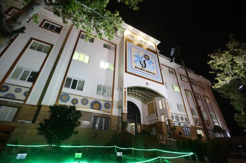تصویر از بیمارستان زیبا، مدرن و بزرگ بهمن به پذیرش ۲۴ پیوست…