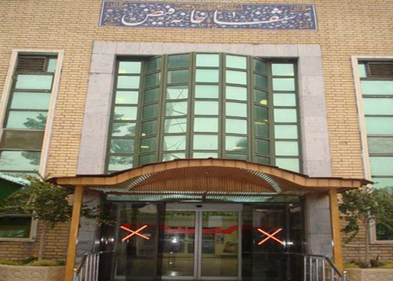 بیمارستان فیض اصفهان