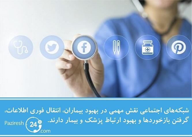 مزایای شبکه های اجتماعی برای پزشکان