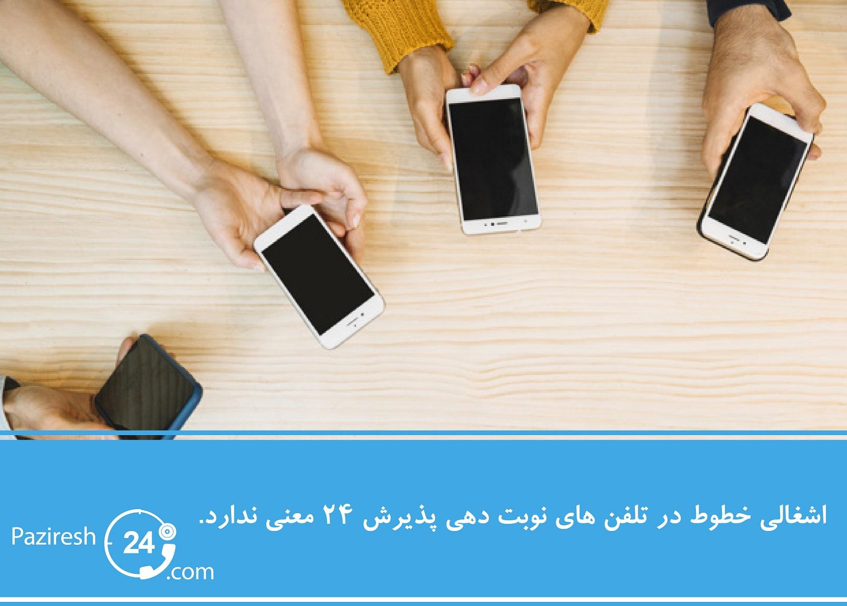 نوبت دهی تلفنی پذیرش 24