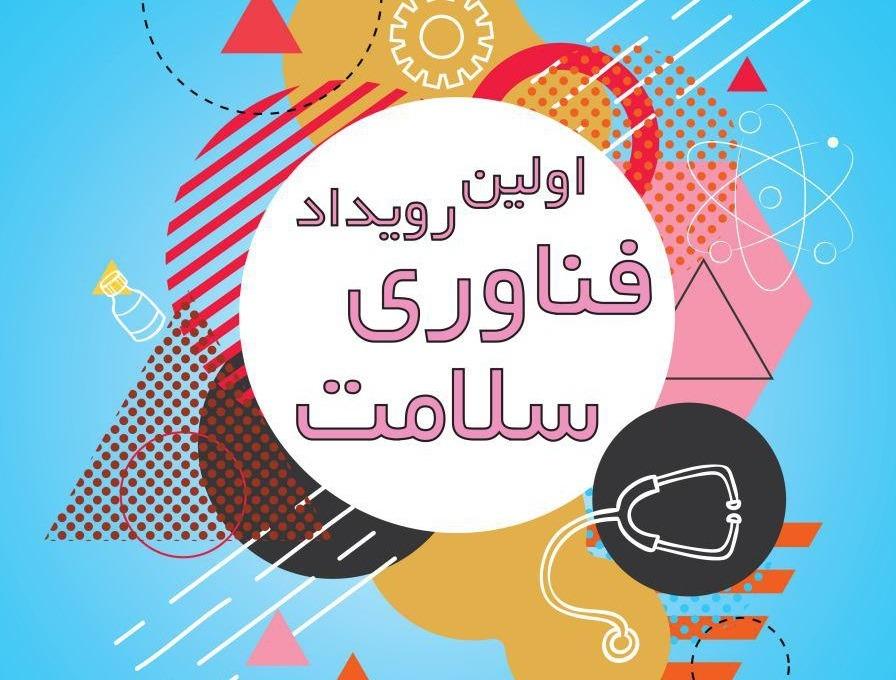 اولین رویداد فناوری سلامت یزد 4