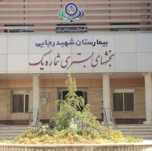 بیمارستان شهید رجایی کرج همراه با پذیرش۲۴