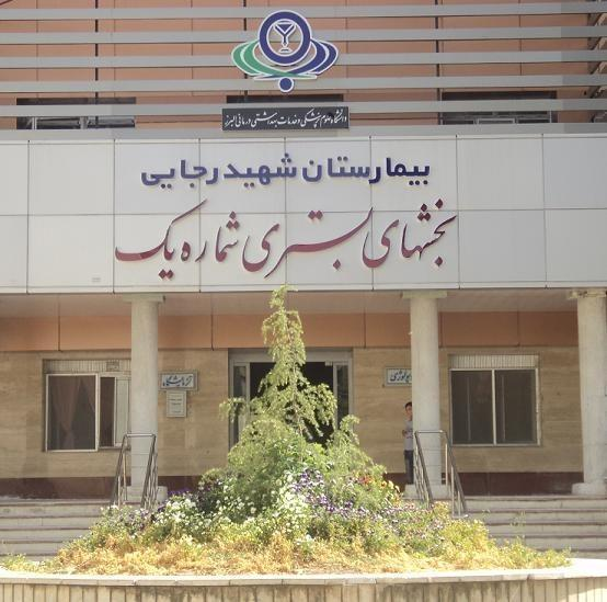بیمارستان شهید رجایی کرج
