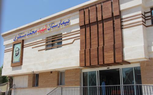 بیمارستان شهید منتظری اصفهان