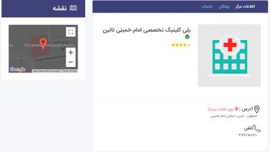کلینیک تخصصی امام خمینی نایین همراه با پذیرش24