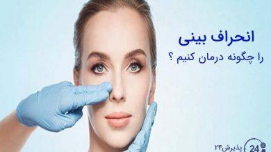 درمان انحراف بینی