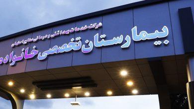 بیمارستان تخصصی خانواده اصفهان