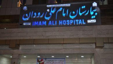 تصویر از بیمارستان امام علی رودان با پذیرش۲۴ همراه شد