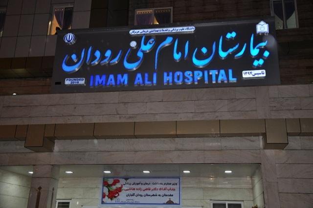 آشنایی با بیمارستان امام علی رودان