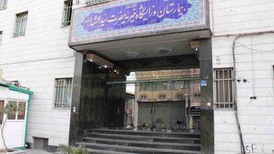 دریافت نوبت بیمارستان سیدالشهدا اصفهان