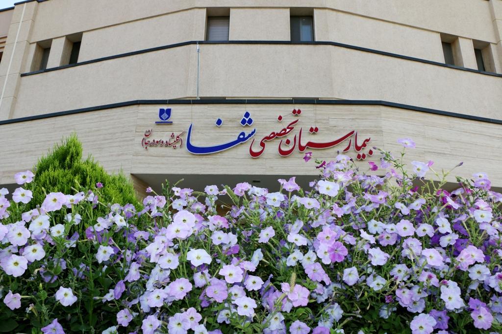 بیمارستان تخصصی شفا کلیشاد اصفهان