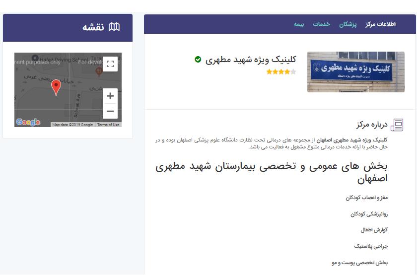 دریافت نوبت از بیمارستان مطهری اصفهان
