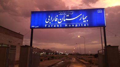 دریافت نوبت از بیمارستان فارابی بستک هرمزگان