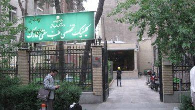 دریافت نوبت از دانشکده طب ایرانی سلامتکده خارک تهران