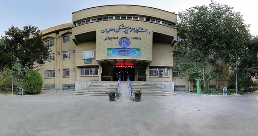 دریافت نوبت دانشکده دندانپزشکی اصفهان