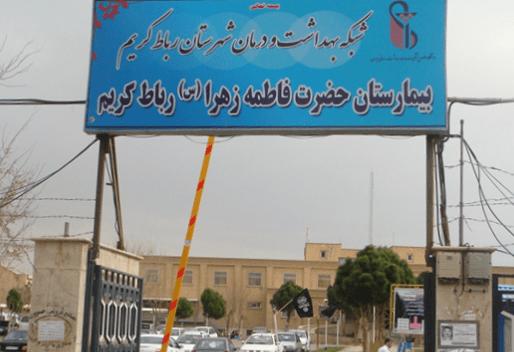 دریافت نوبت از بیمارستان حضرت فاطمه الزهرا رباط کریم