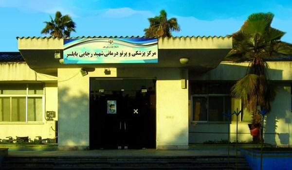 دریافت نوبت از مرکز پزشکی و پرتو درمانی شهید رجائی بابلسر