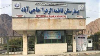 دریافت نوبت بیمارستان فاطمه الزهرا حاجی آباد هرمزگان
