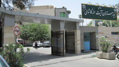 نوبت بیمارستان آیت الله کاشانی اصفهان