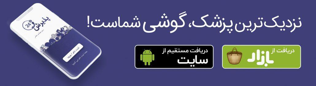 دانلود و نصب اپلیکیشن نوبت دهی پزشکان بیمارستان و مطب دکتر پذیرش ۲۴