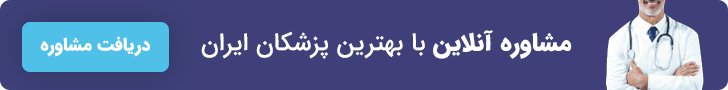 نوبت دهی بهترین پزشکان و بیمارستان های ایران