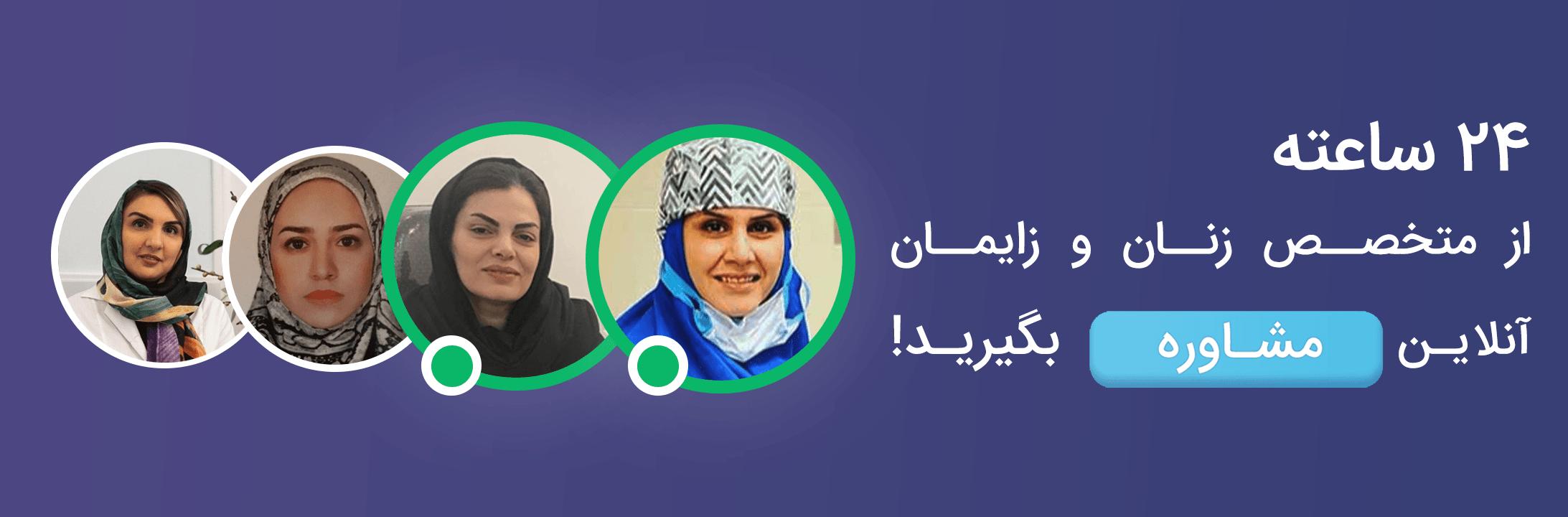 پزشکان زنان و زایمان