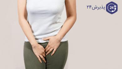 تصویر از عفونت واژن چیست؟ و دلایل مبتلا شدن به آن؟