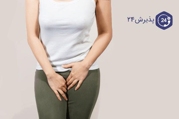 عفونت واژن چیست؟راه های درمان ان
