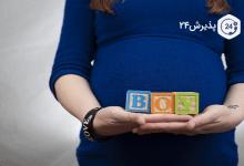 چگونه میتوانیم پسر باردار شویم؟
