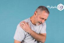 درد شانه | علل اصلی ایجاد درد و راه های درمان آن
