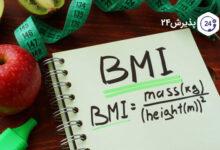 ابزار محاسبه bmi شاخص توده بدنی | همه چیز درباره Bmi