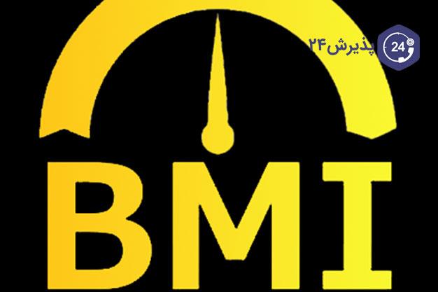 bmi چیست