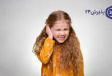 گوش درد در کودکان | علائم، پیشگیری و درمان