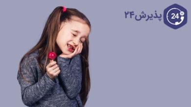 دندان درد در کودک