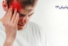 تشخیص و درمان میگرن   آشنایی با انواع میگرن و درمان آنها
