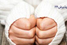 علت سردی بدن و روش های درمان آن
