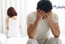 بررسی اختلال ارگاسم و تأثیر آن روی زندگی افراد