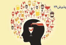 اثرات مشروبات الکلی بر بدن چیست؟