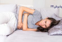 علت درد زیر شکم هنگام نزدیکی