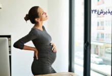 تیر کشیدن واژن در بارداری چیست و درمان آن
