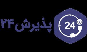پذیرش 24 | سیستم نوبت دهی آنلاین دکتر و نرم افزار نوبت دهی اینترنتی مطب و پزشکان بیمارستان های ایران
